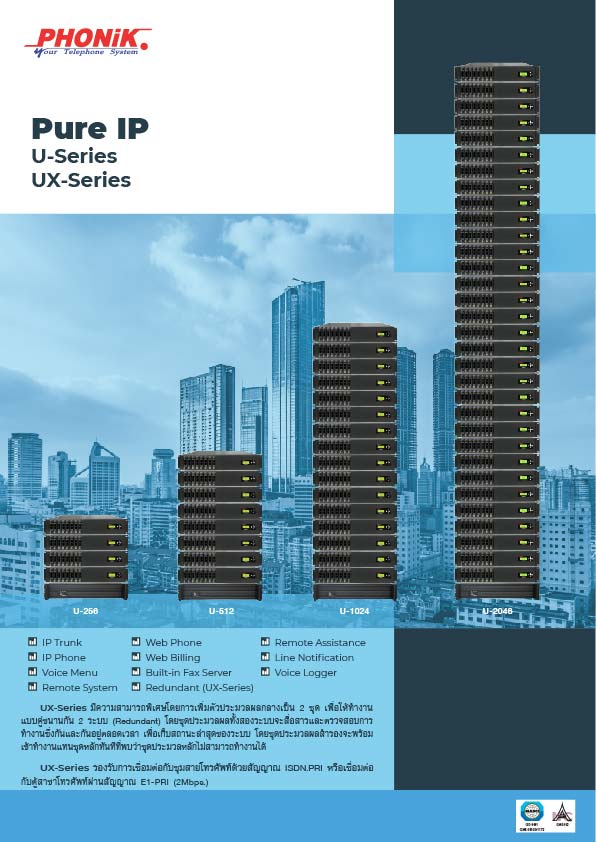Pure IP U-Series